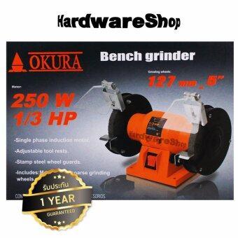 """สั่งซื้อ OKURA BG5A มอเตอร์ หินเจียร หินไฟ 5 นิ้ว 1/3 แรงม้า มอเตอร์ Japan ทองแดงเต็ม Bench Grinder 5"""" Grinding Wheels Motor 250 W 1/3 HP 2,950RPM ..."""