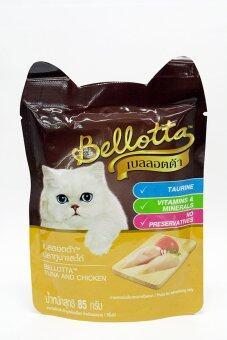 Bellotta เบลลอตต้าปลาทูน่าและไก่ อาหารแมวชนิดเปียก(ซอง) 85g.x12