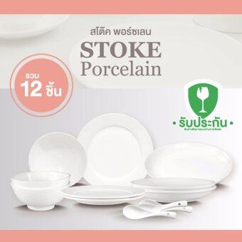 STOKE PORCELAIN ชุดอาหาร ชุดเซรามิก (ขาวล้วน) 12ชิ้น/ชุด SET2