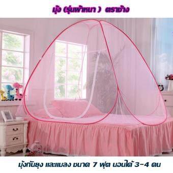 มุ้งกันยุง กางเองอัตโนมัติ ขนาด 7 ฟุต สีชมพู