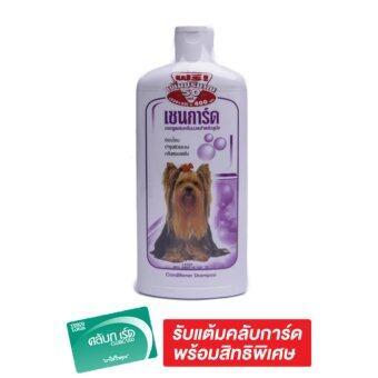 เซนการ์ด แชมพูสำหรับสุนัข สูตรผสมครีมนวด 350 ml. (แพ็ค 2)