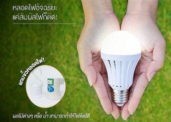 all U like หลอดไฟอัจฉริยะ 5 watt (White) แถมฟรี!! ตัวเสียบและขั้วแขวน