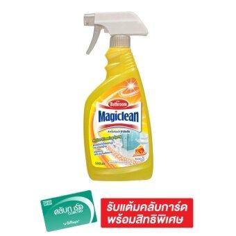 MAGICLEAN มาจิคลีน น้ำยาทำความสะอาดห้องน้ำ ขวดสเปรย์ สีเหลือง 500 มล.