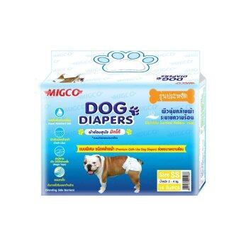 มิกโก้ ผ้าอ้อมสุนัข รุ่น ประหยัด Size SS สำหรับสุนัขขนาดเล็ก (14 ชิ้น /PCS)