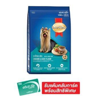 SmartHeart อาหารสุนัขพันธุ์เล็ก รสไก่,ตับ 10 กก.