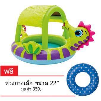 """Intex สระน้ำ Pretty Seahorse พริตตี้ซีฮอร์สพร้อมที่บังแดด ฟรี ห่วงยางเด็ก 22"""""""