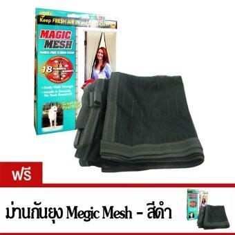 Karabada ม่านกันยุง Megic Mesh Set 2 ชิ้น ผ้าม่านประตูกันยุง Mosquito curtains - สีดำ (ซื้อ 1 แถม 1)