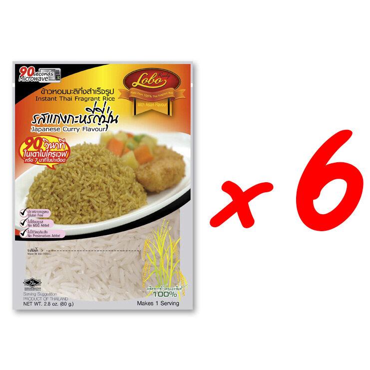 แนะนำ LOBO โลโบ เรดดี้ ข้าวหอมมะลิกึ่งสำเร็จรูป รสแกงกะหรี่ญี่ปุ่น ขนาด80 กรัม (แพ็ค 6 ซอง) ราคากำลังลด