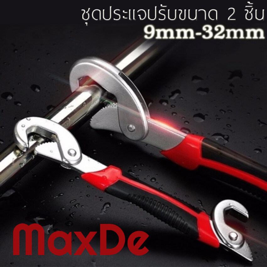 MaxDe ชุดประแจปรับขนาด 2 ชิ้น ขนาด 9-32 มิลลิเมตร