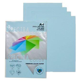 กระดาษ สี สเปคตรา Spectra Color Paper A4 160g. (10 แผ่น) 12 ชุด - Turquoise