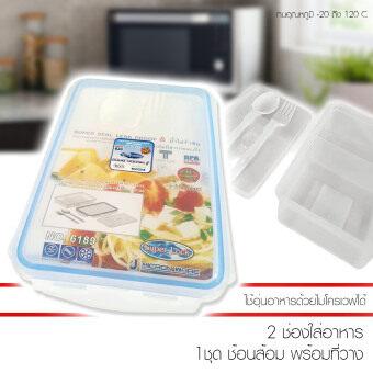 Super Lock กล่องถนอมอาหาร ป้องกันแบคทีเรีย / ใช้ได้กับไมโครเวฟ / 2 ช่อง