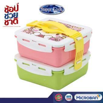 Super Lock ชุดกล่องอาหาร ปิ่นโตสองชั้น Hello Kitty สีฟ้า-เขียว รุ่น 5011-B