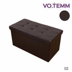 Vo.temm เก้าอี้เก็บของอเนกประสงค์ (สีน้ำตาล) ขนาด 76x38x38 ราคา 990 บาท(-55%)