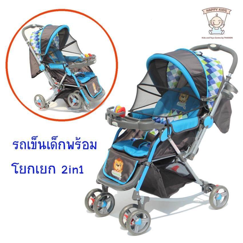 รถเข็นเด็กอ่อน 2in1 Rocking and Baby Stroller สีฟ้า ...