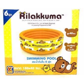 สระว่ายน้ำ 4 ลอน กันลื่น ขนาด 6 ฟุต ลาย Rilakkuma (180*40 Cm.)