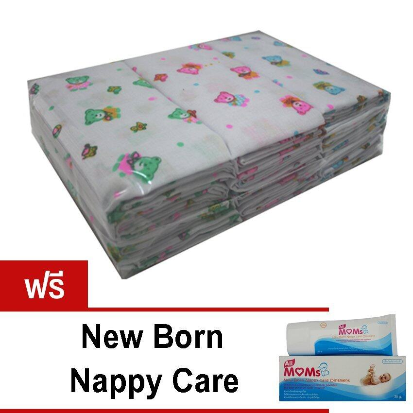 All MOMs ผ้าอ้อมผ้าสาลู 1 แพ็ค12 ชิ้น (แถมฟรี New Born Nappy Care)
