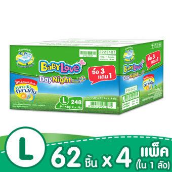 BabyLove กางเกงผ้าอ้อม รุ่น DayNight Pants Plus Super Save Box ไซส์ L ซื้อ 3 แพ็ค ฟรี 1 แพ็ค (รวม 248 ชิ้น)
