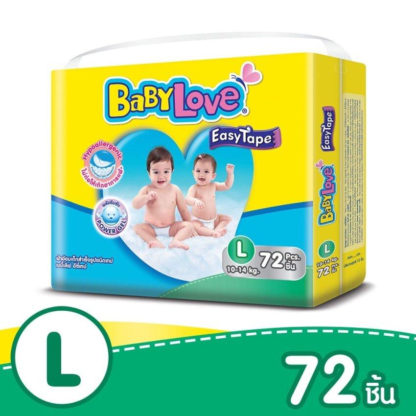 BabyLove ผ้าอ้อมแบบเทป - รุ่น Easy Tape ไซส์ L 72 ชิ้น