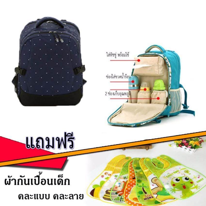 CKPBag001 กระเป๋าเป้เก็บขวดนม+ของใช้ลูกน้อย มีช่องเก็บอุณหภูมิ เนื้อผ้ากันน้ำ แถมฟรี ผ้ากันเปื้อนเด็กสุดน่ารัก มูลค่า 89 บาท