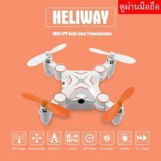 Drone mini ติดกล้อง WiFi พร้อมระบบถ่ายทอดสดแบบ Realtime ดูผ่านมือถือ(NEW มีระบบ บินกลับมาที่เดิมในปุ่มเดียว)สีขาว