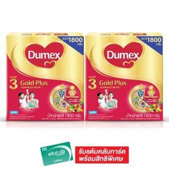 DUMEX ดูเม็กซ์ นมผง โกลด์ พลัส 3 รสจืด 1800 กรัม (แพ็ค 2 กล่อง)