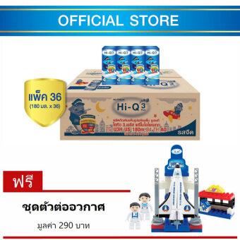 ขายยกลัง! Dumex Hi-Q 3+ นม UHT พรีไบโอเทก รสจืด 180 มล. (36 กล่อง) แถมฟรี! ตัวต่อจรวดอวกาศ