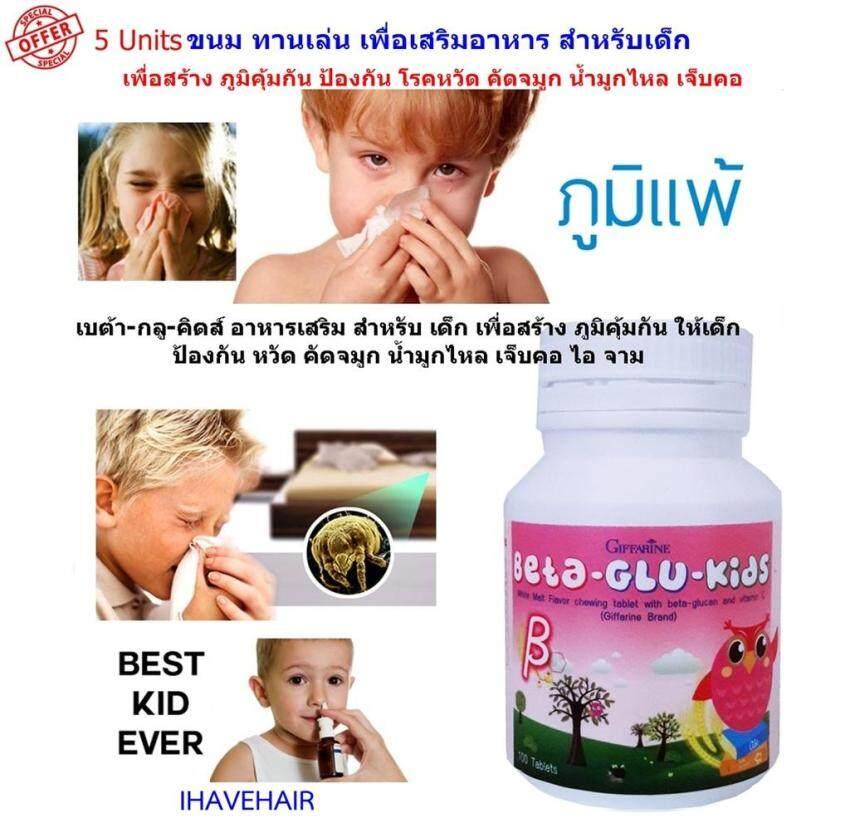 Giffarine Beta Glu Kidsเบต้า-กลู-คิดส์ ขนม ทานเล่น เพื่อเสริมอาหาร สำหรับเด็ก เพื่อเสริมสร้าง ภูมิคุ้มกัน ป้องกัน โรคหวัด คัดจมูก น้ำมูกไหล เจ็บคอ ไอ จาม แบบเม็ด สำหรับเคี้ยว100เม็ด5ชิ้น ...