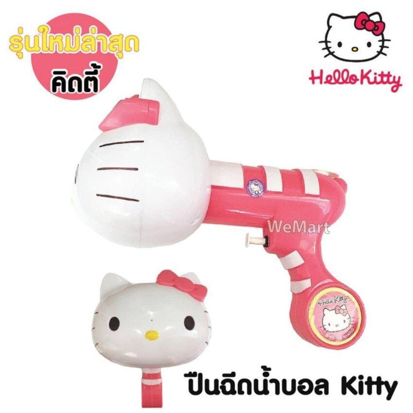 Hello KittyWater Gun ปืนฉีดน้ำบอล ลายคิตตี้ยิงได้ไกล 2 เมตร ของเล่นเด็กสุดพิเศษ