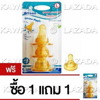 Attoon จุกนมเหมือนแม่ หัวกลม สีเหลือง size L ซื้อ 1 free 1