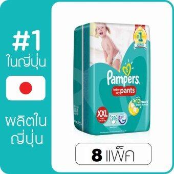 ซื้อ 2 ลังคุ้มกว่า! Pampers แพมเพิร์ส กางเกงผ้าอ้อม รุ่น Baby Dry Pants ไซส์ XXL 4 รวม 224 ชิ้น