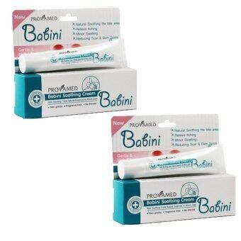 Provamed Babini Soothing Cream 15g ลดปัญหารอยดำ สำหรับเด็กผิวบอบบาง x (2 หลอด)