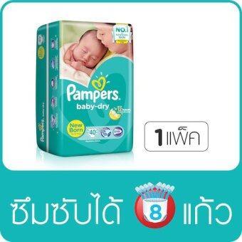 Pampers ไซส์เด็กแรกเกิดNB แพ็คละ 40 ชิ้น ผ้าอ้อมเด็กแบบเทป รุ่น Baby Dry
