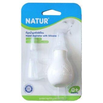 Natur ที่ดูดน้ำมูกทารก ซีลิโคลนบริสุทธิ์ (สีขาว)