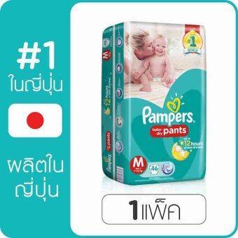 Pampers ไซส์ M 46 ชิ้น กางเกงผ้าอ้อมเด็ก แพมเพิร์ส รุ่น Baby Dry Pants