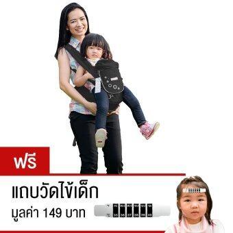 i-mama เป้อุ้มเด็ก ผ่อนน้ำหนัก (สีดำ) แถมฟรี แถบวัดไข้สำหรับติดที่หน้าผากเด็ก 1 ชิ้น