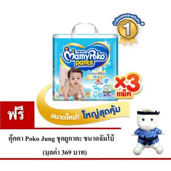 ขายยกลัง! Mamy Pokoแบบกางเกง แพ็ค 3 รวม 228ชิ้น (ชาย) Extra Dry Skin ไซส์M ฟรี! ตุ๊กตาPoko Jung