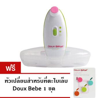 Doux Bebe ที่ตัดเล็บอัตโนมัติไฟฟ้า (สีขาว) แถมฟรี หัวเปลี่ยนสำหรับตะไบ 1 ชุด (image 0)