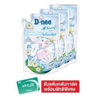 D-NEE ดีนี่ น้ำยาซักผ้าเด็ก ไลฟ์รี่ สูตรซักเครื่อง - ถุงเติม 600 มล. - สีขาว (แพ็ค 3 ถุง)