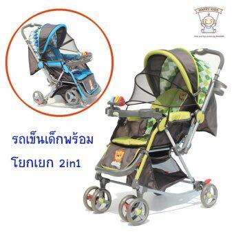 รถเข็นเด็กอ่อน 2in1 Rocking and Baby Stroller สีเขียว