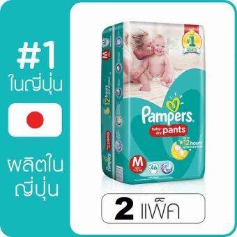 ซื้อ 2 แพ็คคุ้มกว่า! กางเกงผ้าอ้อมเด็ก Pampers รุ่น Baby Dry Pants ไซส์ M รวม 92 ชิ้น