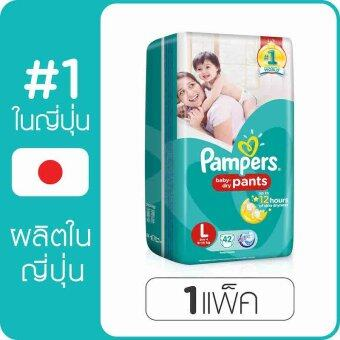 Pampers ไซส์ L 42 ชิ้น กางเกงผ้าอ้อมเด็ก แพมเพิร์ส รุ่น Baby Dry Pants