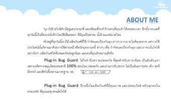 Plug-in Bug Guard ผลิตภัณฑ์ไล่ยุง (image 1)