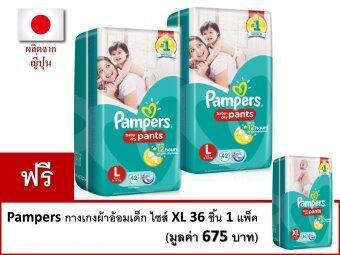 Pampers กางเกง ผ้าอ้อมเด็ก รุ่น Baby Dry Pants ไซส์ L 42 ชิ้น 2 แพ็ค แถมฟรี! แบบกางเกง ไซส์ XL 1 แพ็ค