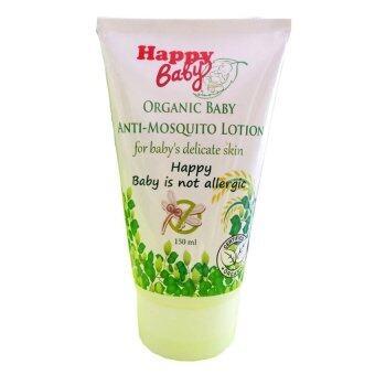 Happy Baby โลชั่นกันยุงออร์แกนิคสำหรับเด็ก ขนาด 150ml.