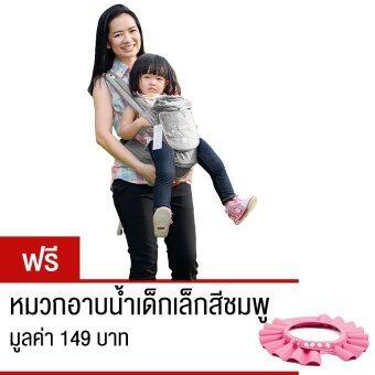 i-mama เป้อุ้มเด็ก ผ่อนน้ำหนัก (สีเทา) แถมฟรี หมวกอาบน้ำกันแชมพูเด็ก สีชมพู
