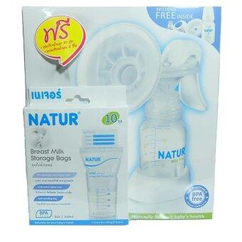 Natur breast pump ชุดปั้มนม แบบโยก นวดง่าย สบายมือ แถมฟรี!!! ถุงเก็บน้ำนม 10 ถุง และแผ่นซับน้ำนม 2 ชิ้น