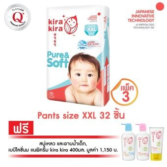 ขายยกลัง! กางเกงผ้าอ้อม คิระ คิระ ไซส์ XXL 3 แพ็ค 96 ชิ้น (แพ็คละ 32 ชิ้น) ฟรี! Kira Kira Baby Care