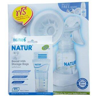 Natur เนเจอร์ ชุดพิเศษปั้มนมแบบโยก