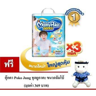 ขายยกลัง! Mamy Pokoแบบกางเกง แพ็ค 3 รวม 186 ชิ้น (ชาย) Extra Dry Skin ไซส์L ฟรี! ตุ๊กตาPoko Jung