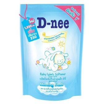 ขายยกลัง! D-nee น้ำยาปรับผ้านุ่ม Morning Fresh ชนิดเติม ขนาด 1250 มล. (6 ถุง/ลัง) พิเศษ! เพิ่มปริมาณ 250 มล./ถุง